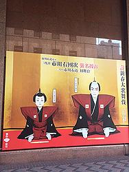 「壽新春大歌舞伎」