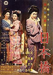 映画『日本橋』