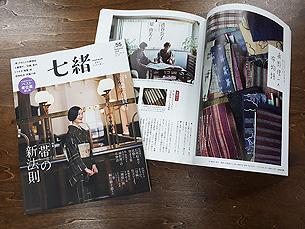 紫撫子の単衣に万寿菊透かし織名古屋帯