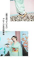 「キナリノマガジンno.75」に掲載されました☆