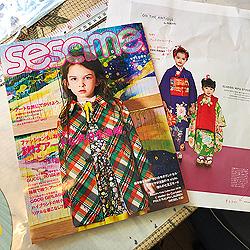 朝日新聞出版「sesame」9月号