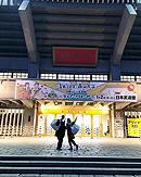 『初夢フェスin武道館〜ライブでアラモード〜』