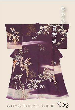 「春を待つ着物展」のお知らせ