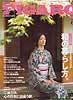 『FIGARO japon』vol.19
