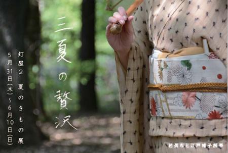 『三夏の贅沢』