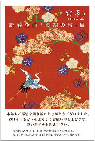 「刺繍の帯」展のお知らせ