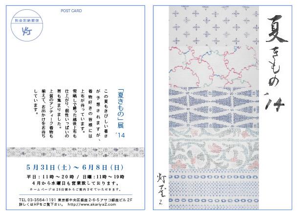「夏きもの」展'14 のお知らせ