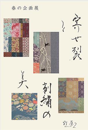 春の企画展「寄せ裂と刺繍の美」のお知らせ