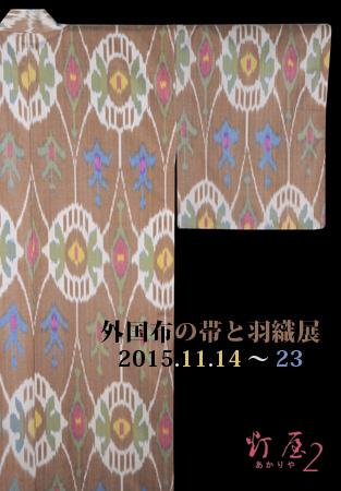 「外国布の帯と羽織展」のお知らせ