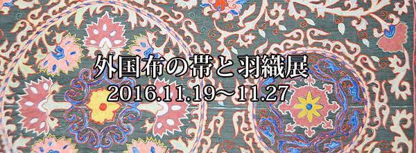 秋の企画展「外国布の帯と羽織展」