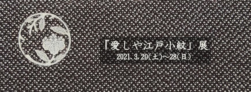 「いとしや江戸小紋」展
