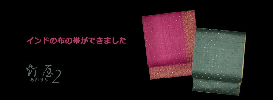インドの布が帯になりました。