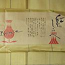紅花紬 証紙