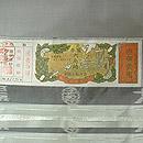 銀鼠色大島紬 証紙