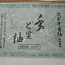 手と里紬袷 商標