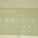 万筋江戸小紋 証紙