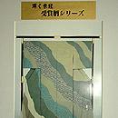 染分江戸小紋袷 証紙