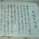 伝統工芸士による衣波多上布 証紙