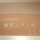 行儀小紋 証紙