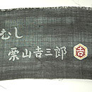 栗山吉三郎作苧麻紅型染単衣 証紙