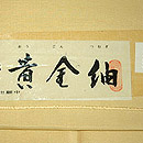 黄金紬袷 証紙