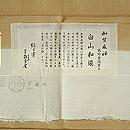 白山紬袷 証紙