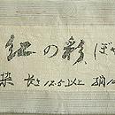 米沢紅花紬袷 証紙