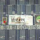 琉球絣 証紙