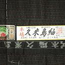 本場久米島紬 証紙