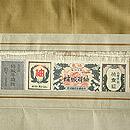 結城繭紬(八十亀甲) 証紙