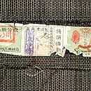 160亀甲本場大島紬 証紙