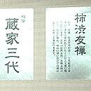 柿渋友禅羽織 証紙