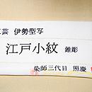 伊勢型写 万筋江戸小紋袷 質感・風合