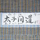 新田秀次作紅花紬格子袷 証紙