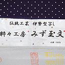 水玉小紋袷 証紙
