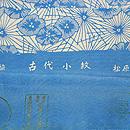 松原与七作 中型藍染め梅松文様 織り出し
