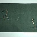 蕨柄刺繍名古屋帯 前中心