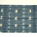 藍染絞り夏帯 前中心
