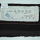 南風原花織名古屋帯 証紙