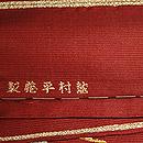 龍村平蔵製「ひすい」袋帯 織り出し