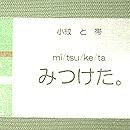 松尾たいこデザインの単衣帯 証紙