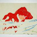 金魚刺繍名古屋帯 前中心