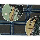 格子に風物画丸紋名古屋帯 前中心