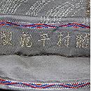 龍村平蔵製「栄翠車」袋帯 織り出し