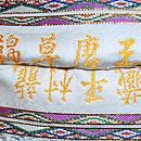 龍村平蔵製「琴王唐草錦」丸帯 織り出し