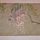 藤の刺繍名古屋帯 前中心