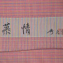 新田秀次作 紅花紬袷 織り出し
