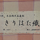 きりはた織格子羽織 証紙