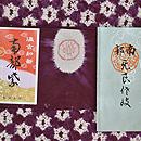 南部しぼり紫根染紬袷 証紙