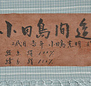 小田島間道 証紙